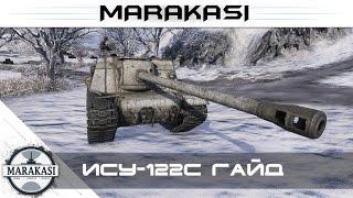 ИСУ-122С новая премиум пт сау, гайд wot