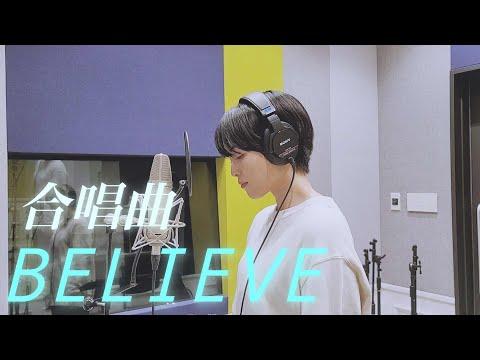 【歌ってみた】Believe/合唱曲 covered by NANAMI(color-code)
