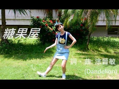 糖果屋 【涂晉敏Dandelion】生日禮物