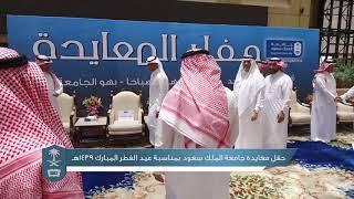 حفل معايدة جامعة الملك سعود بمناسبة عيد الفطر المبارك 1439هـ ...