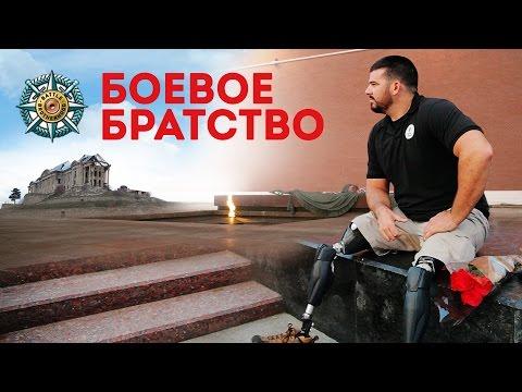 К/ф «Боевое Братство  | Battle Brotherhood». Автор фильма – Искандер Галиев