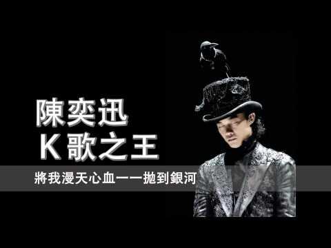 [粵][MP3] Eason 陳奕迅 - K歌之王 [歌詞同步]