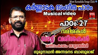 Karnataka Sangeetha Paadam 27 # Karnataka Sangeetham Malayalam 2018 # Classical Music For Studying