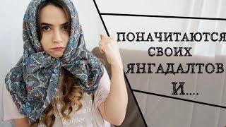 ЧТО НЕ ТАК С YOUNG ADULT КНИГАМИ? | COFFEE TALK #1