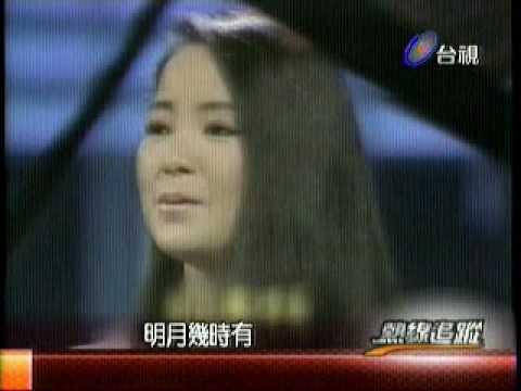 台視 熱線追蹤 - 鄧麗君 part3