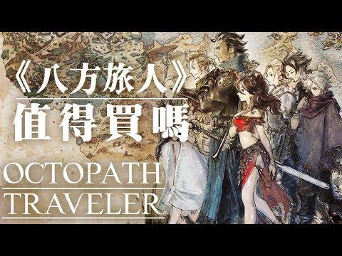 【Octopath Traveler】值得買嗎?