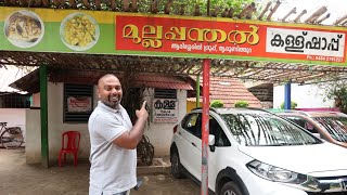 Mullapanthal Toddy Shop | മുല്ല പന്തൽ ഷാപ്പ്  | Kerala Shaappu | Food N Travel