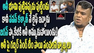 Gabbar Singh comedian Sai sensational comments on Ali..