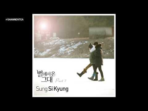 성시경 - 너의 모든 순간 [별에서 온 그대 OST Part 7] - [가사]
