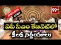 Breaking News : ఏపీ సీఎం కేబినెట్ లో కీలక నిర్ణయాలు | Jagan | YSRCP | 99TV Telugu