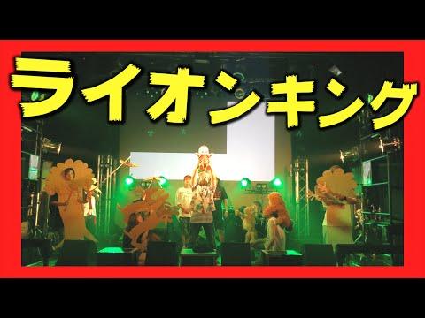 ワンマンライブ2019 スモールワールド ダイジェスト 前編