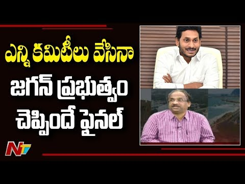Prof Nageshwar Analysis On AP Capital Expert Committee Report