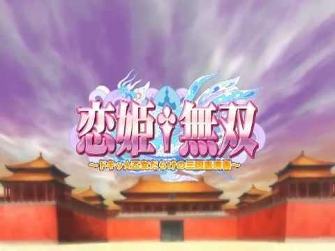 Koihime Musou Crack Hongfire - hostsrevizion