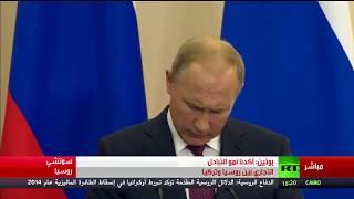 مؤتمر صحفي للرئيس الروسي بوتين ونظيره التركي أردوغان في ...