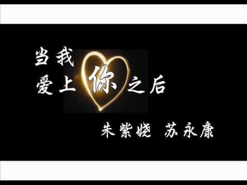 当我爱上了你之后 朱紫娆&苏永康