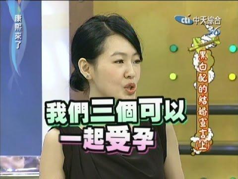 2011.03.16康熙來了完整版 黑白配的結婚宣言Ⅰ