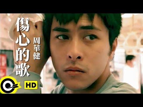 周華健 Wakin Chau【傷心的歌 A sad song 】Official Music Video(劇情版)