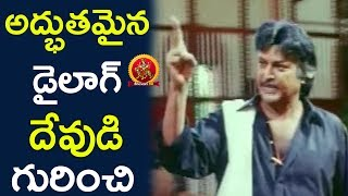 Ultimate Dialogue About God || Mohan Babu Punch Dialogues || Bhavani HD Movies