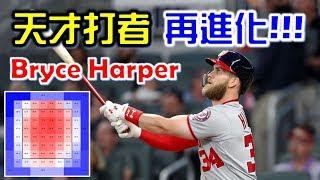 天才打者竟然還能再進化,Harper的極限到底在哪裡啊?【Josh聊棒球】