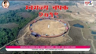 SWARAJYA CHASHAK 2019 / KHARDI / DAY 4 /  SAMAIRA SPORTS VS AMAN SPORTS