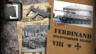 Ferdinand. Броня, орудие, снаряжение и тактики. Подробный обзор
