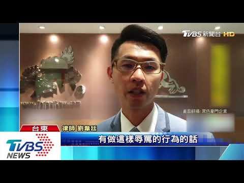 20190617TVBS感情糾紛婚宴鬧場 律師:恐涉誹謗、侵權