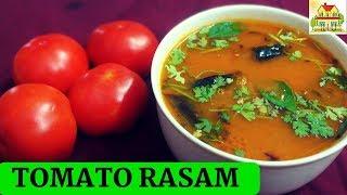 Tomato Rasam    టమోటా రసం    Mana illu   