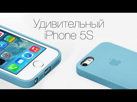 Удивительный iPhone 5S