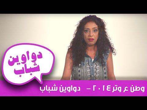 وطن ع وتر 2014 - ح5 دواوين شباب