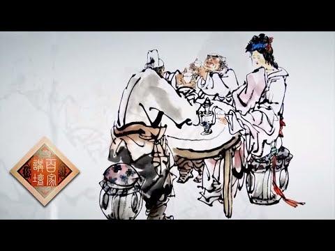 《百家讲坛》 水浒智慧(第四部)2 潘金莲的饭局 武松和潘金莲究竟经历怎样跌宕起伏的三顿饭局 20181201 | CCTV百家讲坛官方频道