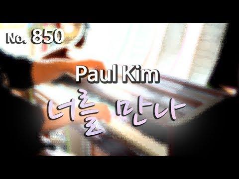 폴킴(Paul Kim) - 너를 만나(Me After You) 피아노 연주와 악보(piano cover and sheet)