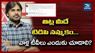 'In Abuse we Trust' is TDP motto : Pawan Tweets..