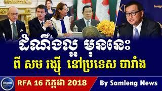 លោក សម រង្ស៊ី ប្រទេសអាសន្នធំទៅលោក ហ៊ុន សែន, Cambodia Hot News, Khmer News