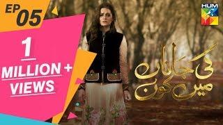 Ki Jaana Mein Kaun Episode #05 HUM TV Drama 11 July 2018