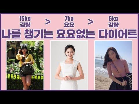 조금 다른 15kg 다이어트 한 좋은 방법 !