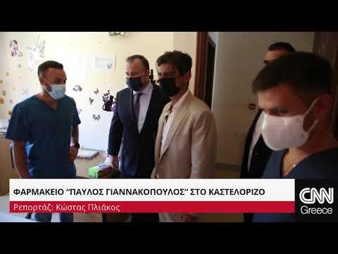 Φαρμακείο Παύλος Γιαννακόπουλος στο Καστελόριζο