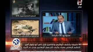 90 دقيقة | يكشف كواليس قتل quot القوات المسلحة quot امير التنيظم الارهابي ...