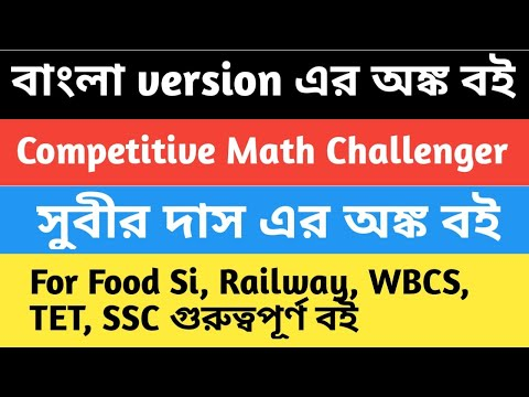 video COMPETITIVE MATHEMATICS Challenger Chhaya Career Books
