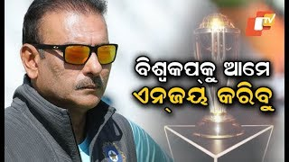 Cricket World Cup is a Stage to Enjoy - Indian Cricket Team Coach Ravi Shastri