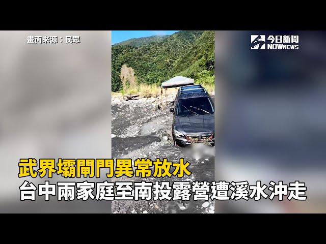 影/武界壩異常放水釀中市居民3死 中市府:嚴重疏失