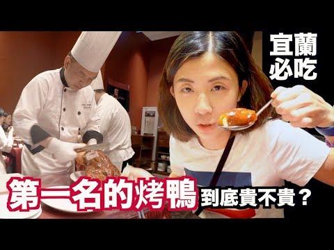 《飯店人生EP62》台灣最好吃的烤鴨|蘭城晶英櫻桃霸王鴨|紅樓中餐廳