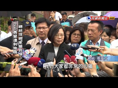 25歲勇警李承翰遭刺殉職 警界痛失人才-民視新聞