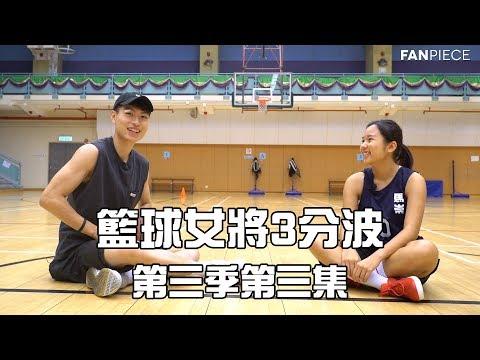 【籃球女將三分波(第三季)】EP-3 籃球素人 - 葉綺蓓 沒有身份名利的籃...