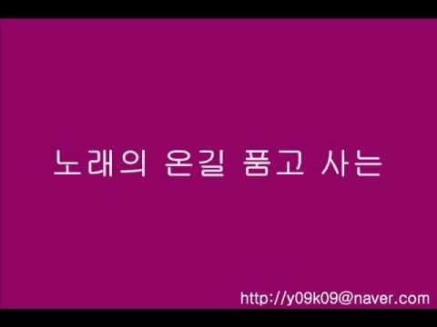 사람이 꽃보다 아름다워 - 안치환 - [가사, 歌詞, Lyrics]