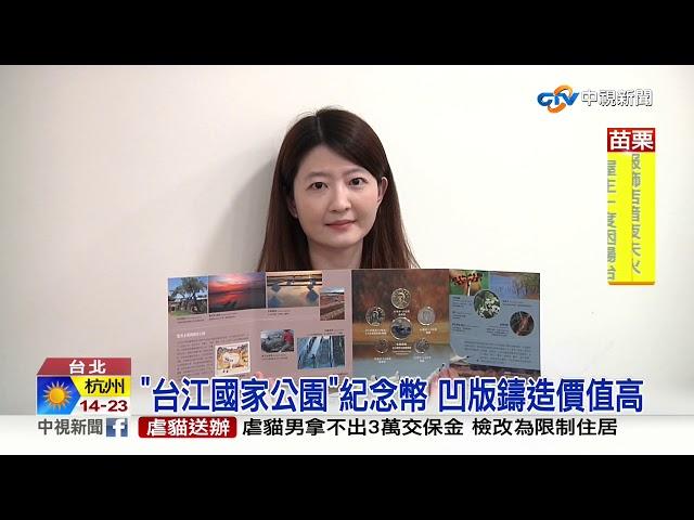 """央行""""國家公園""""紀念幣亮相! PK台銀可愛""""倉鼠""""幣"""