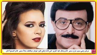 مرض إيمي سبب حزن سمير غانم ودلال عبد العزيز التى كانت تبكى كثيرا ...