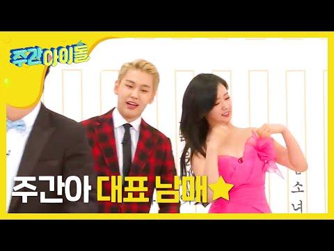 (Weekly Idol EP.260) Weekly Idol Family Ilhoon&Bomi's back