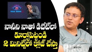 I can shut Nani in 2 Minutes: Babu Gogineni..