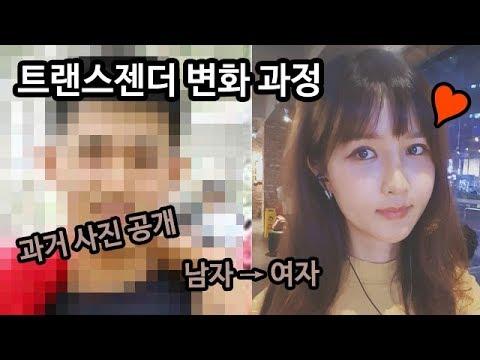 (ENG, JPN) 트랜스젠더 변화 과정(ft. 남자 모습 공개) | 파니