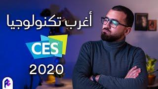 اغرب تكنولوجيا فى CES 2020 -